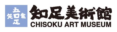知足美術館スタッフブログ